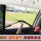 汽車紗窗防蚊網磁吸蚊帳車用窗簾車載天窗紗網通用型車窗遮陽簾 智慧 618狂歡