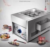 關東煮鍋 9格關東煮機器商用電熱麻辣燙設備串串香煮鍋電油炸鍋煮面爐T