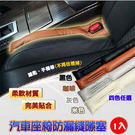 汽車座椅防漏縫隙塞 -1條入(米白)