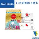 【好禮三選一】EZ Nippon日本通11天吃到飽上網卡【葳訊數位生活館】