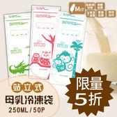 (50入/盒)母乳冷凍袋 DL母乳袋 台灣SGS檢驗合格+滅菌  【EA0025】母乳保冷袋 吸乳器 擠乳器