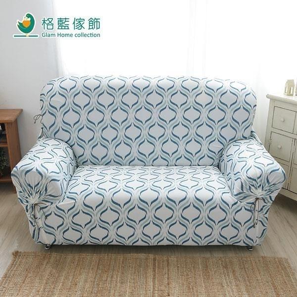 【南紡購物中心】格藍傢飾-水立方涼感彈性沙發套-3人