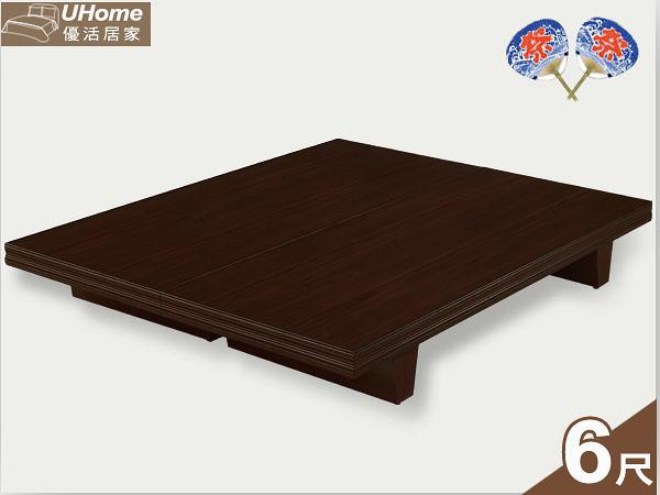 床架 【UHO】LF- 日式6尺雙人加大木屐床底(三分木心夾板) 新款設計  免運費