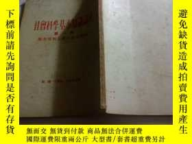 二手書博民逛書店《社會主義基本知識講座》第一冊罕見學習雜誌叢書 繁體豎排 195