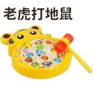 Q版 老虎打地鼠 9559E 老虎 巧虎 電動 打地鼠 (附電池)/一盒入(促350) 瘋狂小老虎 -CF135634