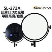 樂華 ROWA SL-272A 超薄14吋LED 柔光燈 攝影燈 可調亮度 / 色溫