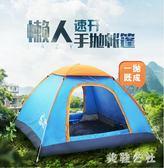 帳篷戶外3-4人全自動二室一廳免搭建速開防雨野外野營露營2人沙灘 st3779『美鞋公社』