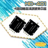 高雄/台南/屏東監視器 HD-401 4路三合一同軸高清訊號集中 擴充器 電源需另購