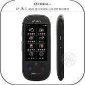 《飛翔無線3C》CORAL MUN5 4G版 暨行動WiFi分享AI語音翻譯機│公司貨│117種語言 離線翻譯