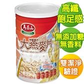 【馬玉山】高纖大燕麥片800g