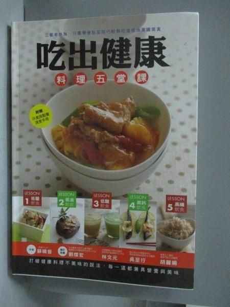 【書寶二手書T3/養生_WDK】吃出健康料理五堂課_編輯部