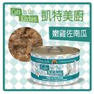 【力奇】C.I.T.K. 凱特美廚 主食貓罐-嫩雞佐南瓜170g【不含卡拉膠】(C712C13)