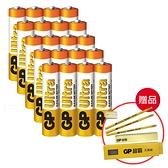 【GP超霸】超霸特強鹼性電池 4號AAA 20入/盒 (收縮包) 贈GP文具組1組
