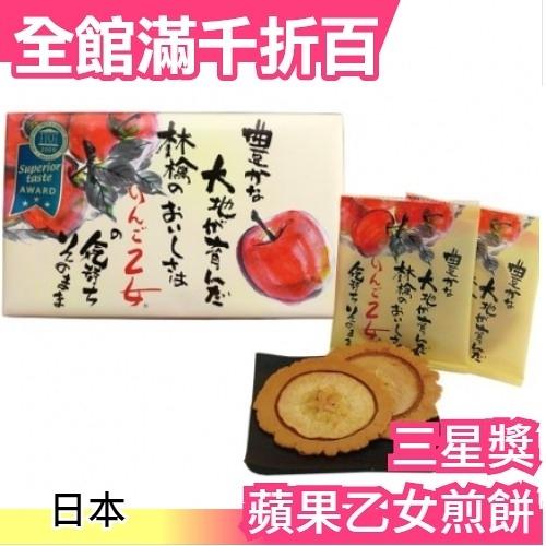 【10枚入】日本信州名產 香脆蘋果乙女煎餅 三星獎大賞餅乾【小福部屋】