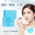 Cle de CHARM 珂麗薔朵 鑽白光透無瑕霜 5g 素顏霜 ◆86小舖 ◆