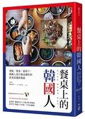 餐桌上的韓國人:湯飯、矮桌、扁筷子,韓國人為什麼這樣吃的飲食常...【城邦讀書花園】