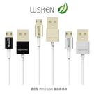 WSKEN 雙 金屬 Micro USB 雙面數據線 充電傳輸線 電源線