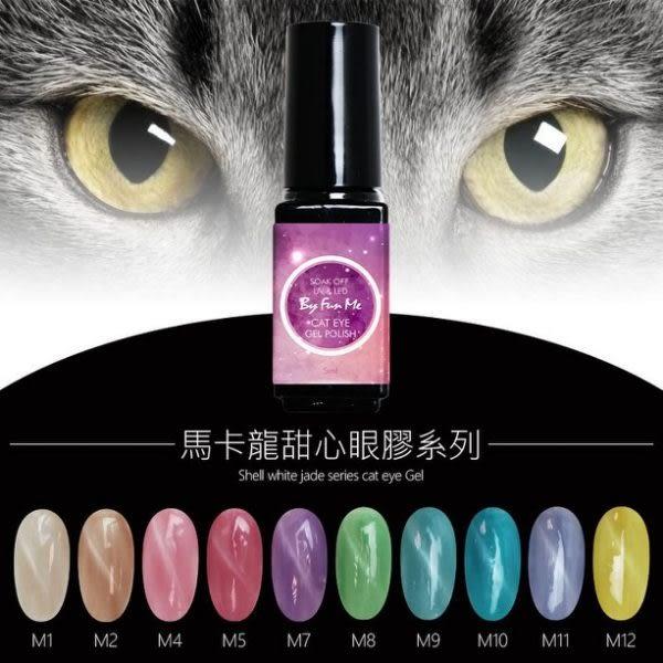 //ByFunMe//馬卡龍貓眼膠5ml(十色可選)M系列 光療感 星空貓眼 魔幻星空  3D貓眼《NailsMall》