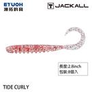 漁拓釣具 JACKALL TIDE CURLY 2.8吋 [路亞軟餌]