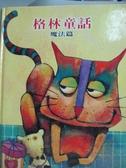 【書寶二手書T8/兒童文學_QLI】格林童話-魔法篇_格林兄弟