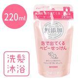 日本 MIYOSHI 無添加嬰兒沐浴乳補充包 220ml 好娃娃 0721