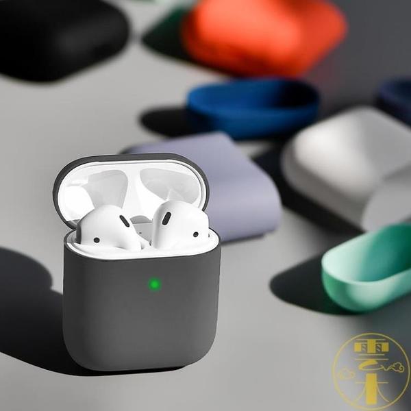 airPods保護套耳機蘋果液態硅膠無線藍牙盒超薄防層【雲木雜貨】
