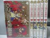 【書寶二手書T6/漫畫書_NSZ】心之國的愛麗絲_全6集合售