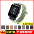 [贈保護貼] Amazfit Bip米動手錶青春版尼龍運動錶帶 尼龍錶帶 替換錶帶