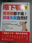 【書寶二手書T7/養生_YBL】縮下顎,肩頸腰都不痛!頭痛失眠自然好_伊藤和磨