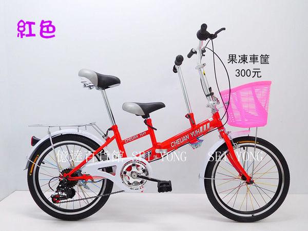 【億達百貨館】20448全新20吋折疊親子車~子母車SHIMANO 6段變速腳踏車~新款可折疊親子車~現貨~