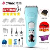 家用嬰兒理髮器超靜音防水充電式寶寶新生兒童剃頭刀電推剪子神器 交換禮物