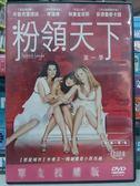 影音專賣店-R22-008-正版DVD*單套影集【粉領天下 第1季-2碟】-台灣發行正版二手影集 單售