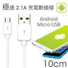 【marsfun火星樂】極速 2.1A 充電數據線10cm/傳輸線/充電線/快充線/安卓/Android Micro USB/Samsung/Sony/HTC
