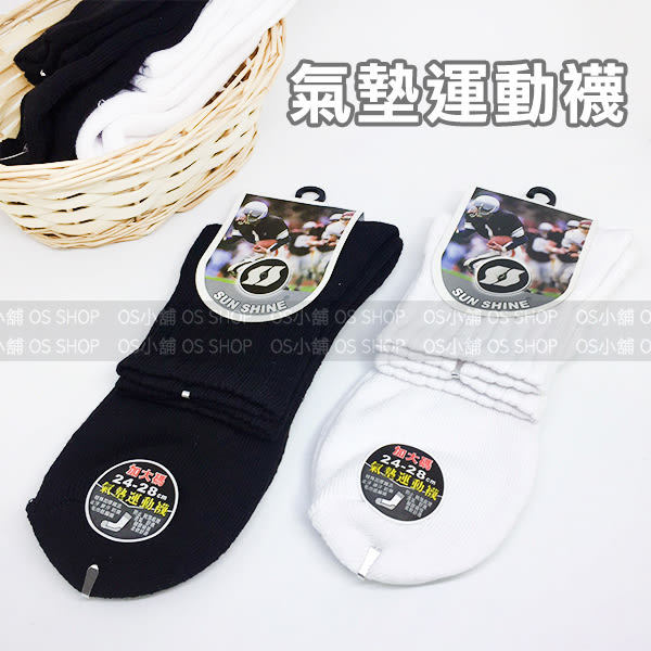 SUN SHINE運動氣墊襪 2589 一雙入 24-28cm 黑色/白色 台灣製 (OS小舖)