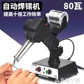 936焊台 可調恒溫電烙鐵 腳踩焊錫機 自動出錫焊台 焊錫槍點焊機 名購居家