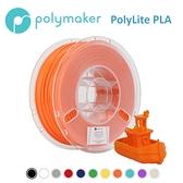 Polymaker PolyLite PLA 原廠原裝列印線材