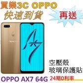 OPPO AX7 手機 64G 耀光金,送 空壓殼+玻璃保護貼,24期0利率