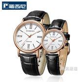 降價最後兩天-羅西尼女士手錶皮質帶男士石英錶情侶錶休閒男錶6645女錶2色xw