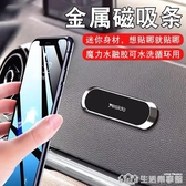 車載手機支架納米萬能磁吸貼汽車出風口磁性支撐車用導航支駕車上 生活樂事館