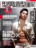 型男造型筆記:男人必知的時尚O與X