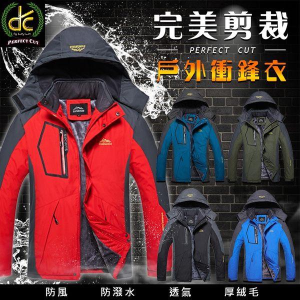 保暖加絨機能衝鋒外套防潑水防寒 限《p0061》