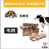 滿2000免運:貓點點寵舖:BARF巴夫〔犬用生食肉餅,牛肉,12入〕1500元