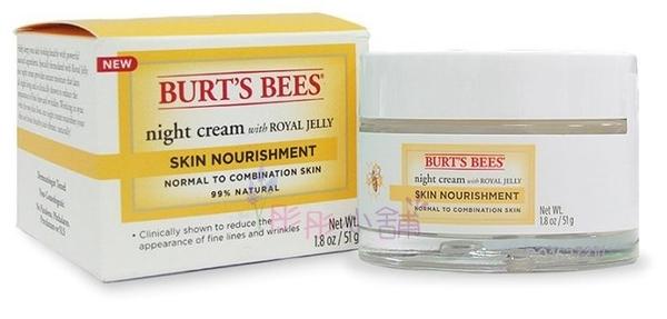 Burt s Bees 蜜蜂爺爺 蜂王漿活膚晚霜( 新包裝 )1.8oz / 51g 美國原廠真品【彤彤小舖】