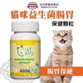 *KING WANG*吉沛思《貓咪益生菌腸胃保健顆粒》促進腸胃消化 增強抵抗力 80g