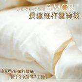 【碧多妮】長纖維手工柞蠶絲被-淨重4.5Kg-台灣製造,品質保證!!
