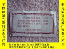 二手書博民逛書店1962年罕見湖北省購貨券--黃石壹份8722 湖北省商業廳 出