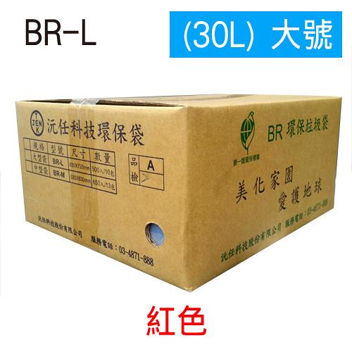 【奇奇文具】BR 環保標章 環保垃圾袋 紅 大號 63X72cm(50入x10包)