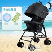 嬰兒手推車簡易折疊嬰兒推車超輕便攜式夏季迷你手推傘車BBigo生活優品