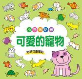 小手玩貼紙:可愛的寵物