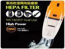 【120W吸塵器】HEPA濾網120瓦車用乾濕迷你12V 車載吸麈器 乾濕兩用 手提式 附細扁鴨嘴接頭